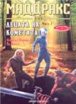 Маддракс, том 2: Децата на кометата - част 3 (ISBN: 9789547381193)