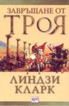 Завръщане от Троя (ISBN: 9789549395129)