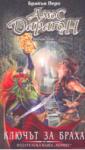 Ключът за Браха (ISBN: 9789542602712)