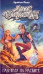 Пазителя на маските (ISBN: 9789542602569)
