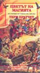 Цветът на магията (ISBN: 9789544220808)