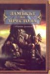 Замъкът на престола (ISBN: 9789549184617)