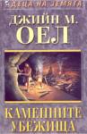 Каменните убежища (ISBN: 9789544092375)