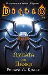 Луната на паяка (ISBN: 9789542605409)