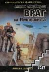 Враг на Империята (ISBN: 9789547381407)