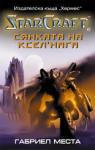 Сянката на Ксел'нага (ISBN: 9789542604907)