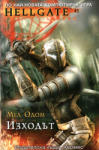 Изходът (ISBN: 9789542606598)