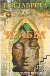 Изабел (ISBN: 9789548610636)