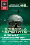 Книгата на черепите (ISBN: 9789545858765)