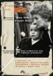 Юлия Райк (ISBN: 9789549757521)