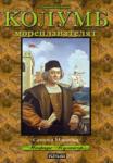 Колумб мореплавателят + DVD (ISBN: 9789549485233)