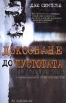Докосване до пустотата (ISBN: 9789549131376)