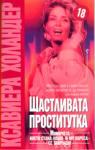 Щастливата проститутка (ISBN: 9789545855108)