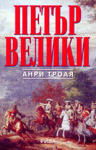 Петър Велики (ISBN: 9789548440301)