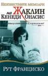 Неизвестните мемоари на Жаклин Кенеди Онасис (ISBN: 9789545857096)