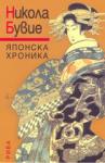 Японска хроника (ISBN: 9789543200306)