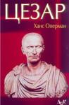 Цезар (ISBN: 9789546076632)