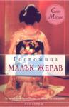 Госпожица Малък Жерав (ISBN: 9789547333963)