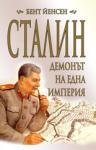 Сталин: Демонът на една империя (ISBN: 9789549420470)