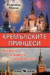 Кремълските принцеси (ISBN: 9789547923348)