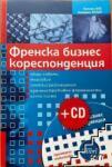 Френска бизнес кореспонденция (ISBN: 9789545291975)