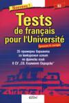 Tests de francais pour l'Universitе (ISBN: 9789545295003)
