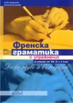 Френска граматика с упражнения: за ученици от VIII, IX и X клас (ISBN: 9789545293443)