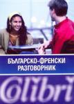 Българско-френски разговорник (ISBN: 9789545292347)