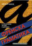 Френска граматика (ISBN: 9789540200835)