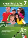 За да знам повече в 7 клас АНГЛИЙСКИ (ISBN: 9789543441006)