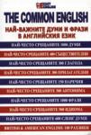 The Common Еnglish. Най-важните думи и фрази в английския език (ISBN: 9789543670161)