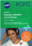 Мобилен езиков тренинг - английски CD (ISBN: 9789543440436)