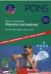 Научете английски! - курс за начинаещи (ISBN: 9789543440405)