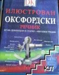 Илюстрован Оксфордски речник (ISBN: 9789549170818)