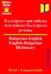 Българско-английски/Английско-български речник (ISBN: 9789548283281)