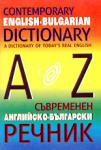 Съвременен английско-български речник (ISBN: 9789545200311)