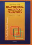 Практическа английска граматика с упражнения и отговори (ISBN: 9789549977301)