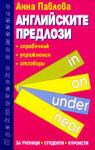 Английските предлози (ISBN: 9789549790061)