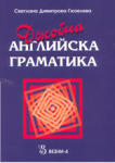 Джобна английска граматика (ISBN: 9789549977172)