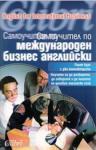 Самоучител по международен бизнес английски (ISBN: 9789545292941)