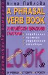 Английски фразови глаголи (ISBN: 9789549790108)