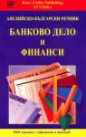 Английско-български речникБанково дело и финанси (ISBN: 9789545163944)
