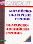 Английско-българско-английски речник (ISBN: 9789549607727)