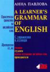 Практическа граматика на английския език (ISBN: 9789549790085)