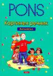 PONS Картинен речник - английски (ISBN: 9783125010383)