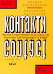 Контакти<br>Разговор и кореспонденция на английски език (ISBN: 9789545282584)