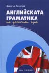 Английската граматика на достъпен език (ISBN: 9789549119732)