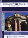 Английски език за начинаещи (ISBN: 9789545353727)