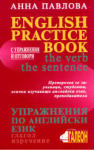 English Practice Book - the verb, the sentence (ISBN: 9789549790122)