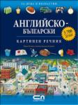 Английско-български картинен речник (ISBN: 9789546854735)